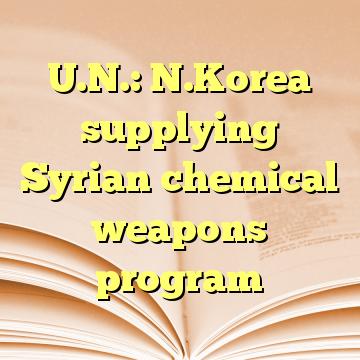 U.N.: N.Korea supplying Syrian chemical weapons program